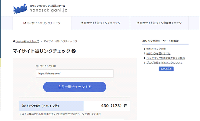 hanasakiganiのサイト調査結果画面