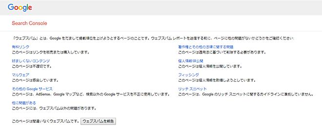 Googleのスパムレポートのキャプチャ